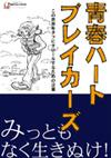 フリスタレーベルより『青春ハートブレイカーズ』発売中!!